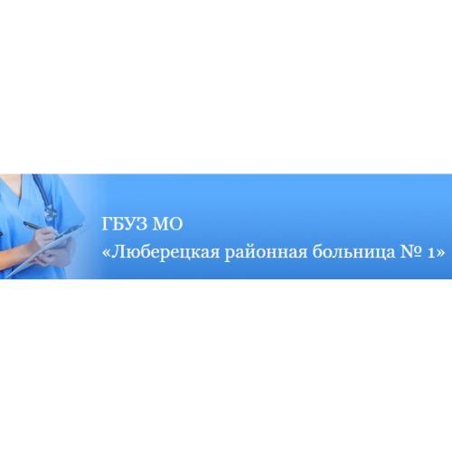 Люберецкая районная больница №1