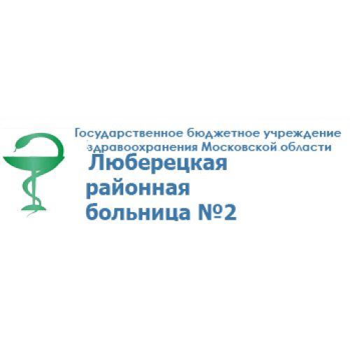 Центральное поликлиническое отделение ЛРБ №2